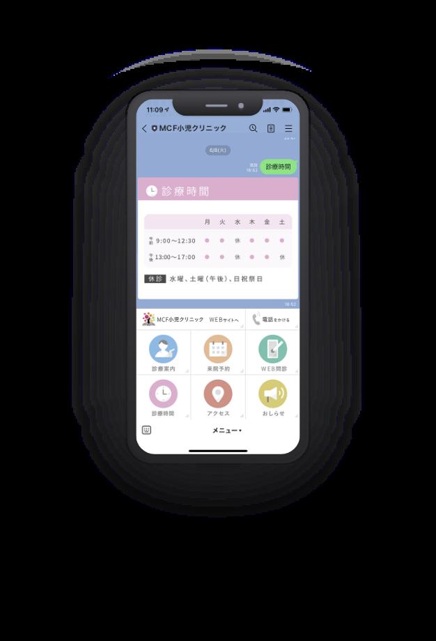 画像:スマートフォーンにクリニックのページが表示されている。診療時間や休診日が記載されていて、診療案内、来院予約、WEB問診、診療時間、アクセス、お知らせの項目がある。