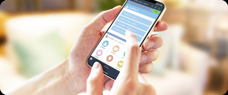 画像:スマートフォンで、診療案内や必要な情報にアクセスしている様子。